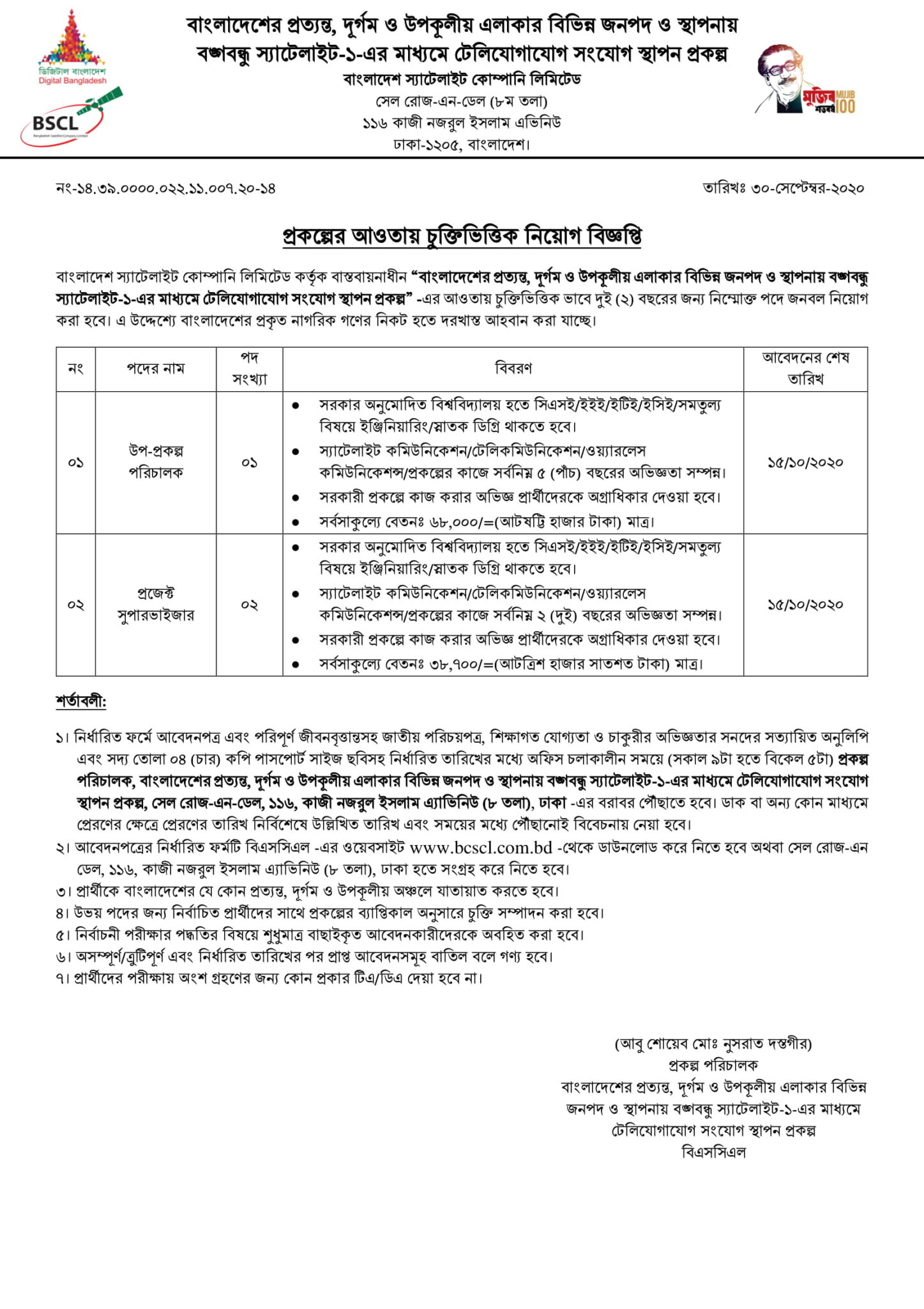 Bangladesh Communication Satellite Company Limited job circular 2020