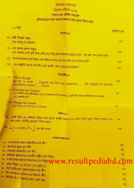 Ministry of Defense Exam Question Full Solution 2021