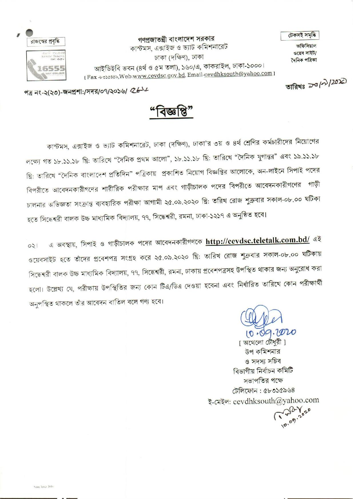 Customs, Excise & VAT Commissionerate, Dhaka(South) Exam date and Admit card 2020