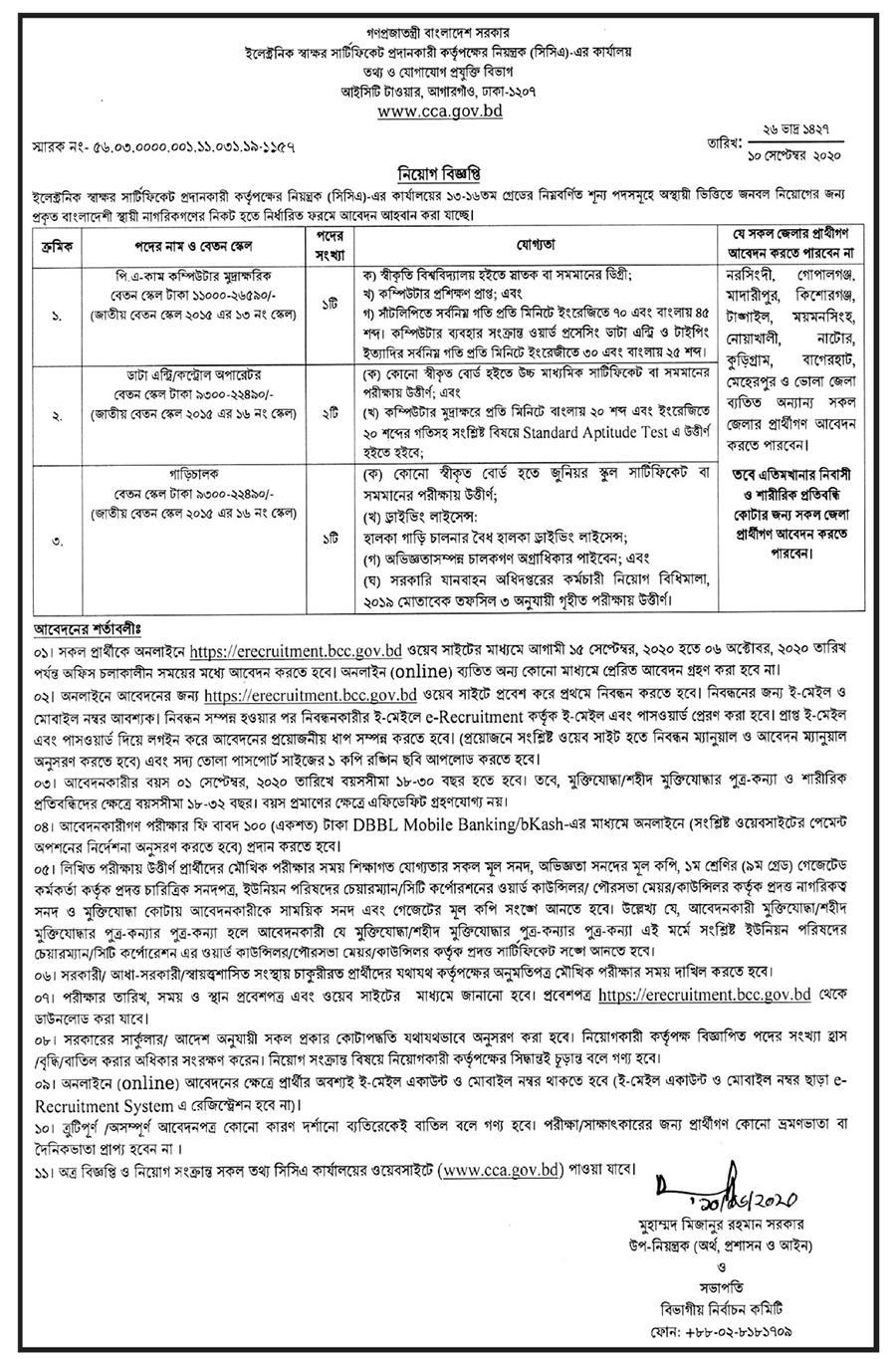Controller Of Certifying Authorities Job circular 2020