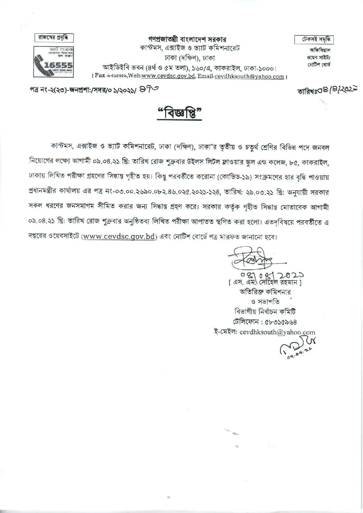Customs, Excise & VAT Commissionerate, Dhaka(South) Exam date