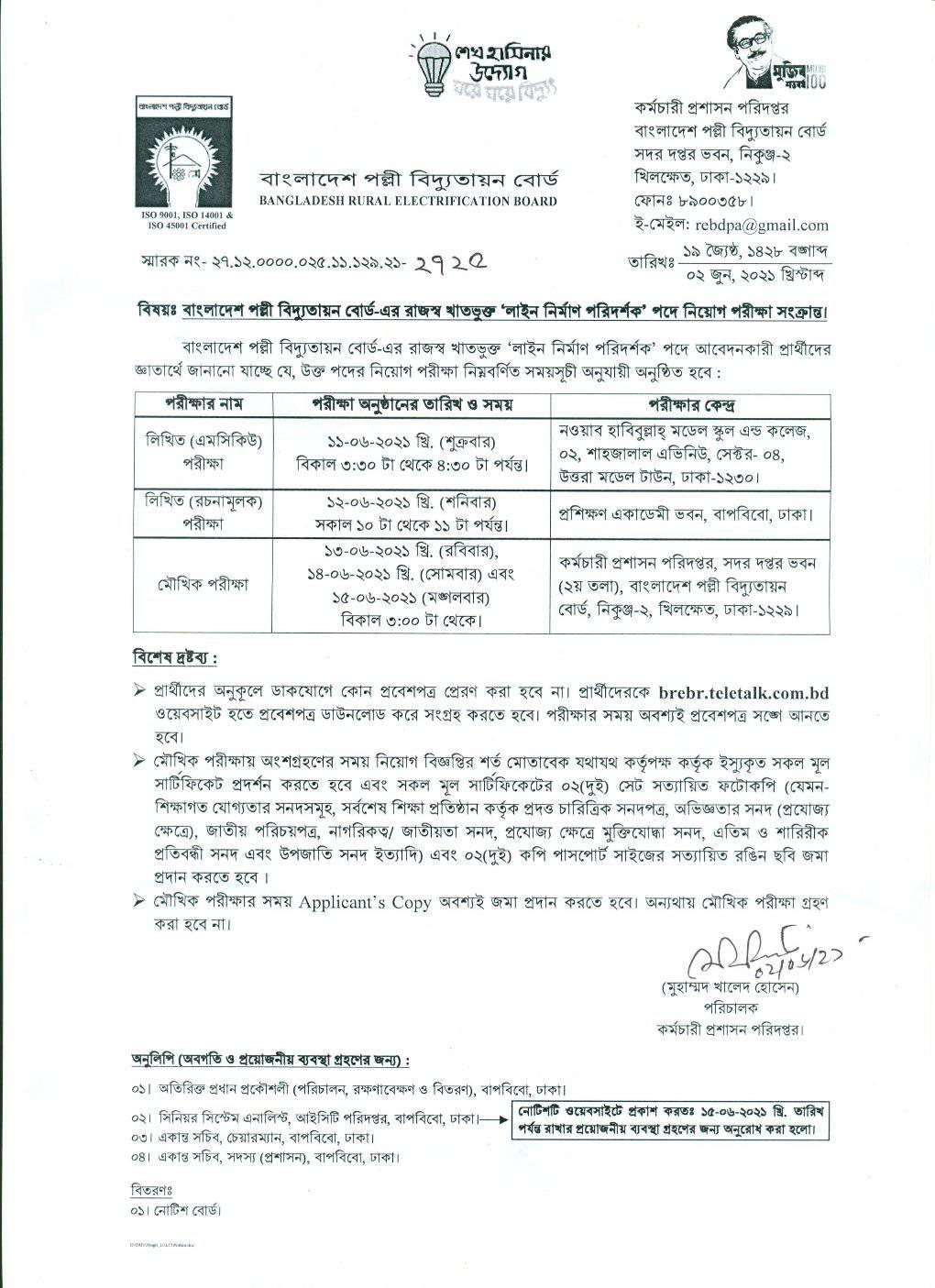 Rural Electrification Board MCQ exam date and Seat plan 2021