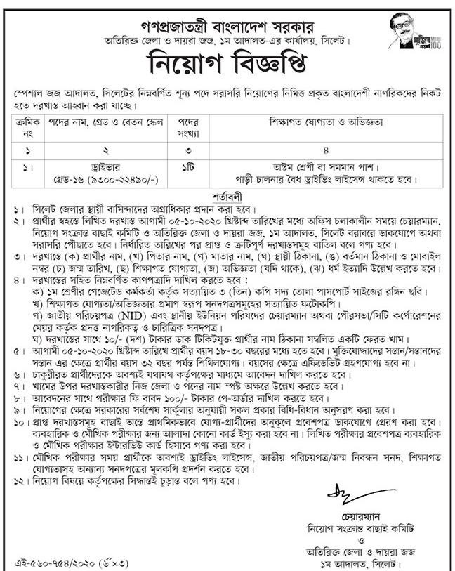 Special Judge Court Sylhet Job circular 2020