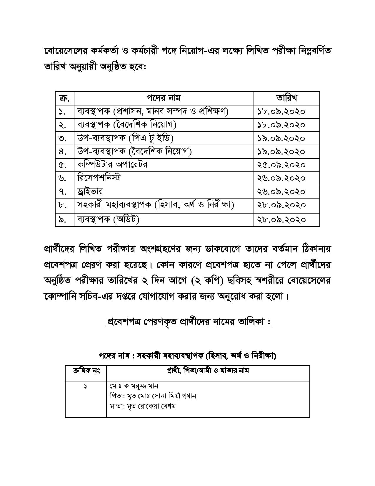BOESL Exam date Seat plan and Admit card 2020