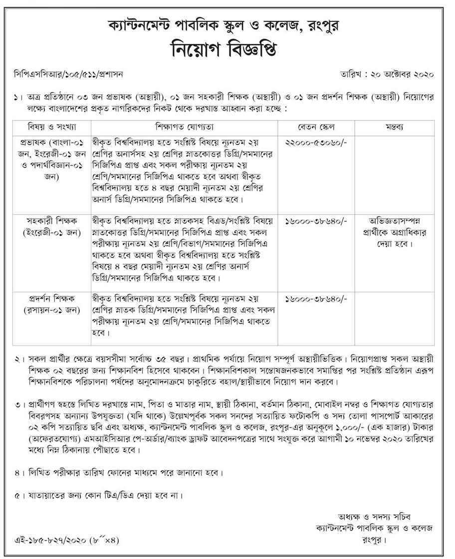 Cantonment Public School and College Job circular 2020