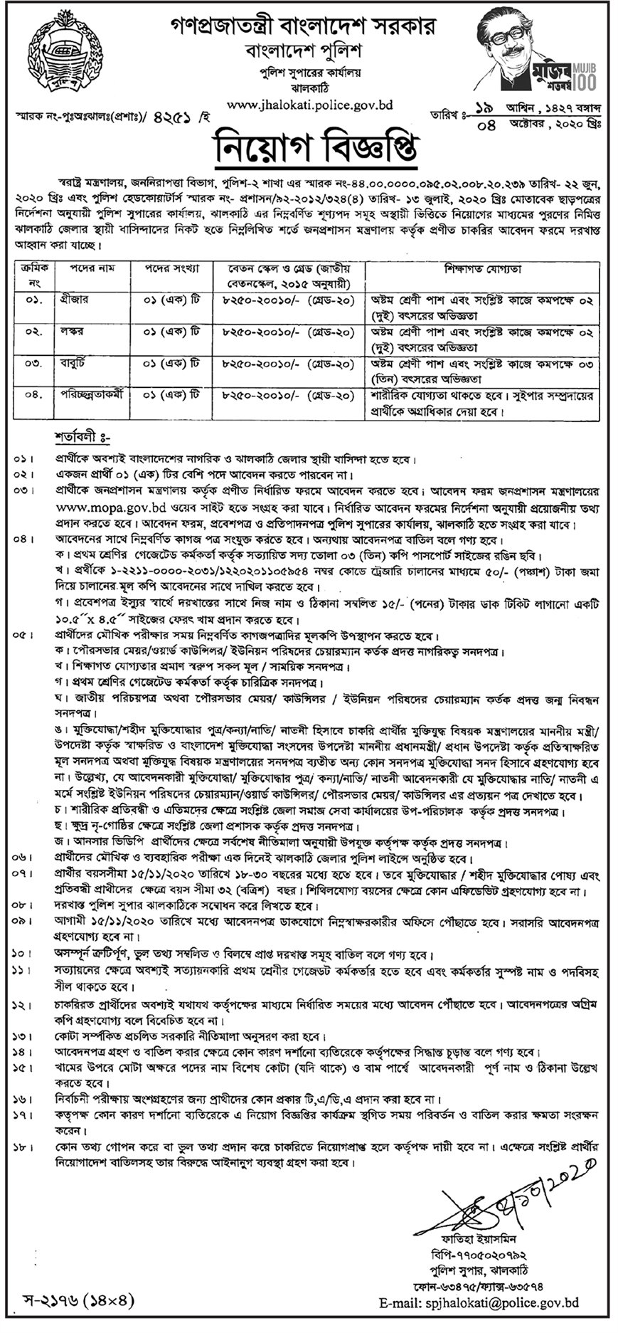 Bangladesh Police Supper Office Job circular 2020