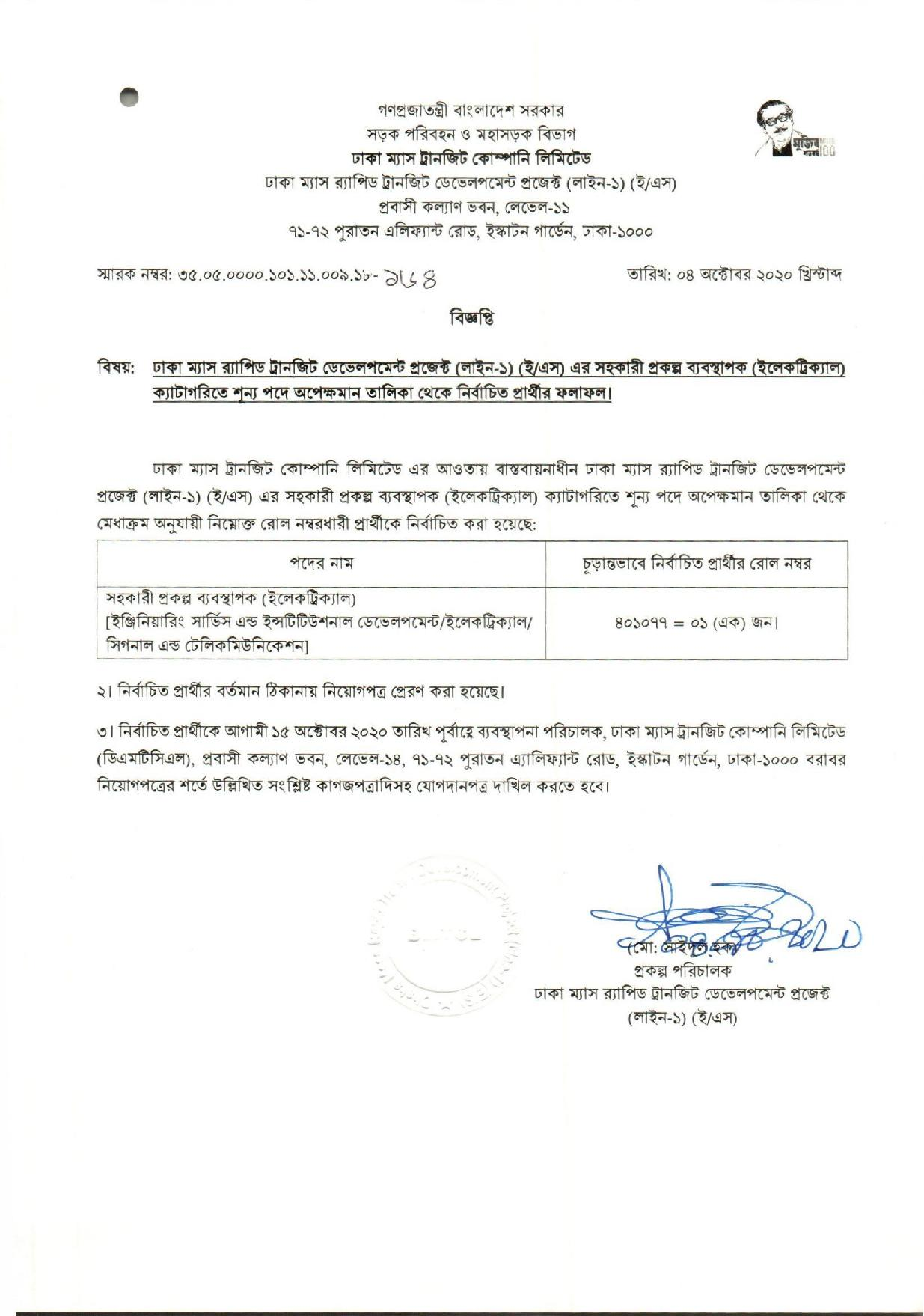 DMTCL Exam result 2020