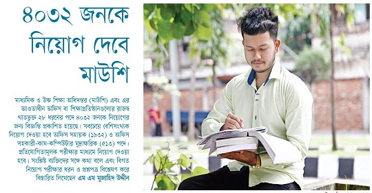 Directorate of Secondary and Higher Education Job circular 2020