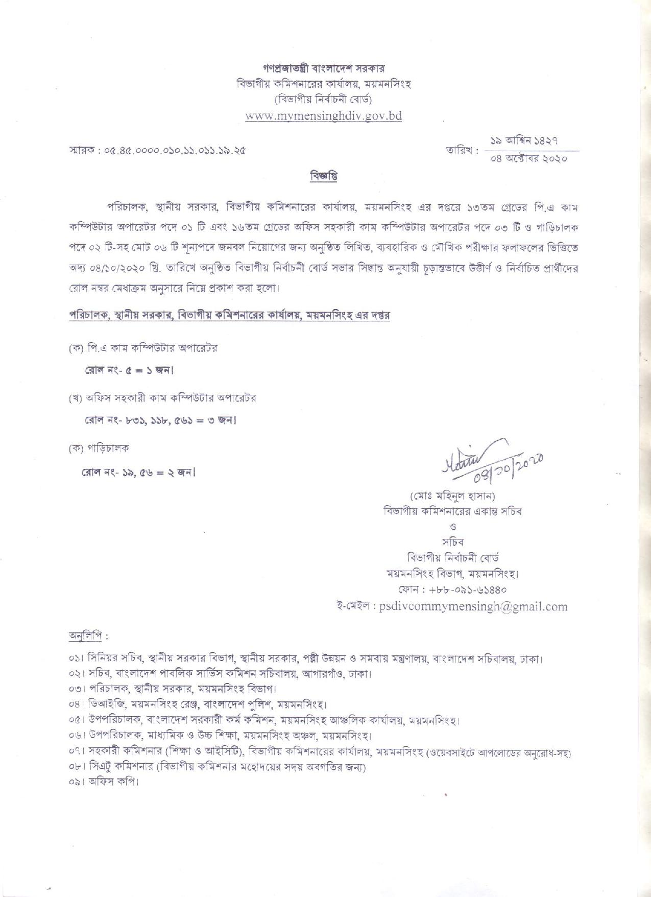 Divisional Commissioner Office Mymensingh Exam final Result 2020