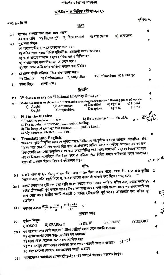Directorate of Inspection and Audit (DIA) Exam Question Solution 2020