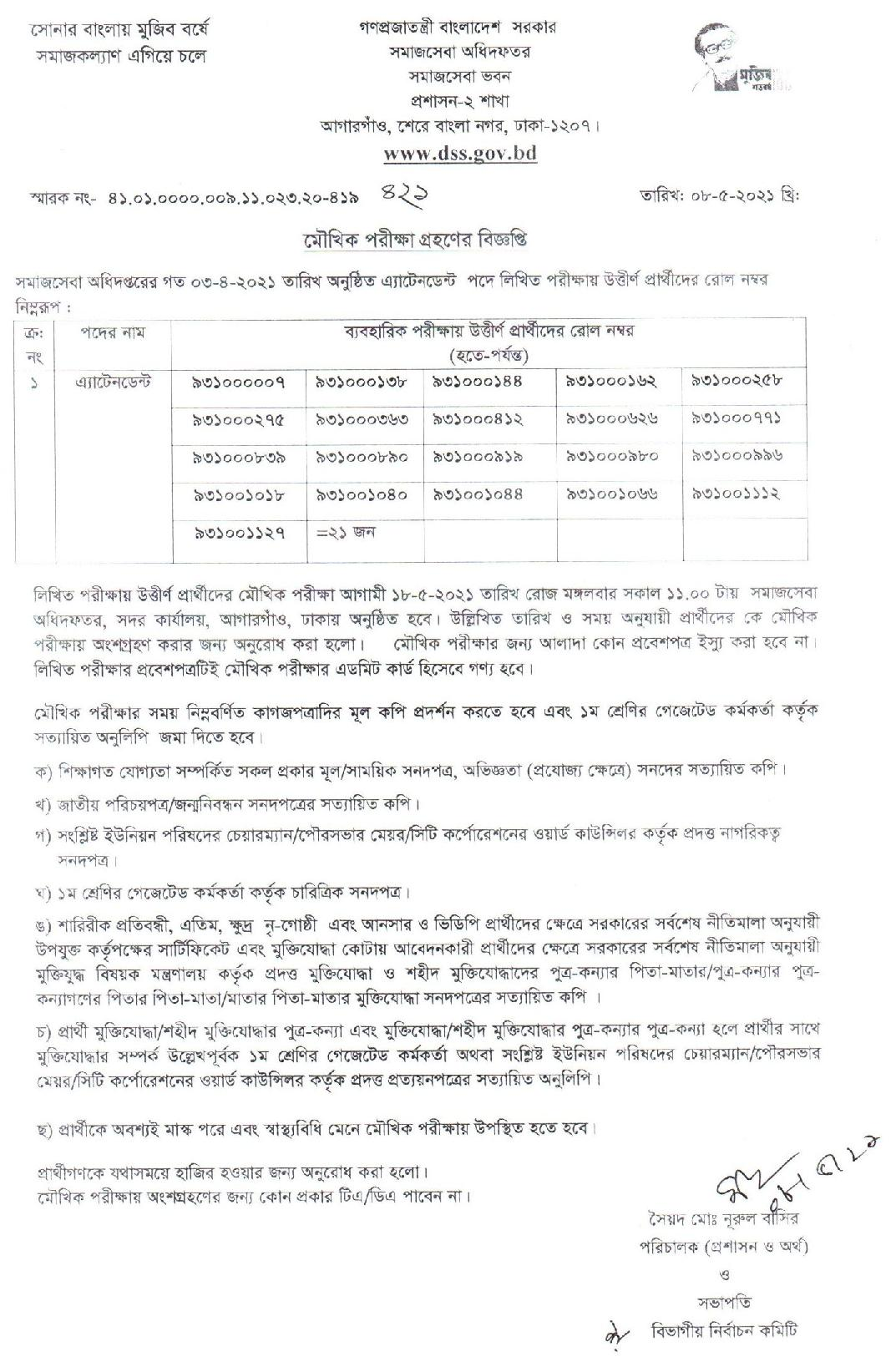 DSS Exam date Admit card and Seat plan 2021