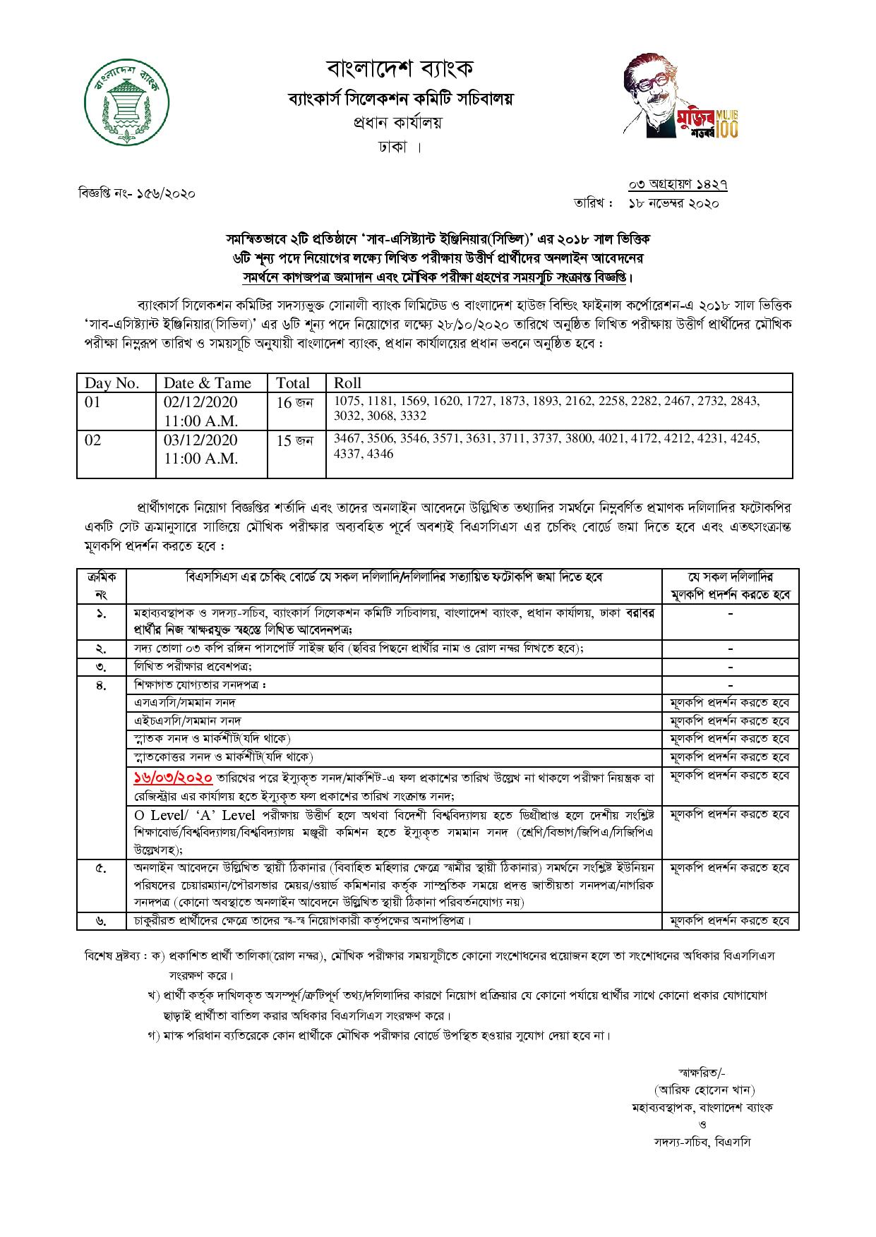 Combined 2 Bank exam date and Seat plan 2020