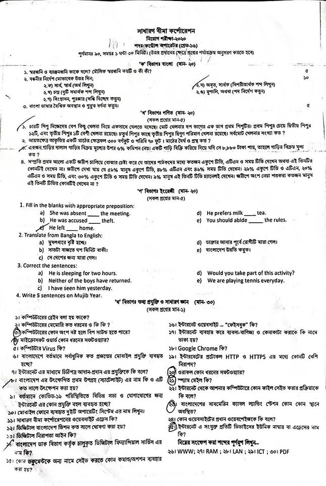 Sadharan Bima Corporation Exam Question Solution 2020