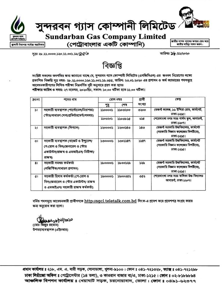 Sundarban Gas Company Limited (SGCL) Exam date and Seat plan 2020