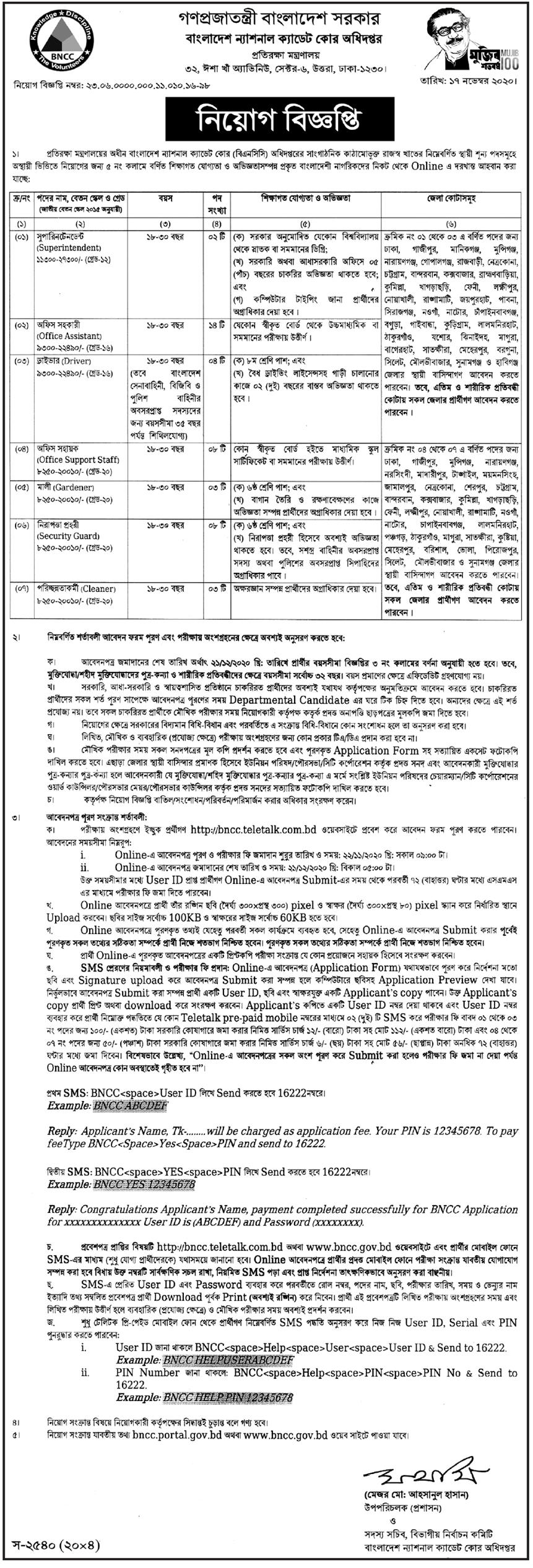 Directorate of Bangladesh National Cadet Corps (BNCC) Job Circular 2020