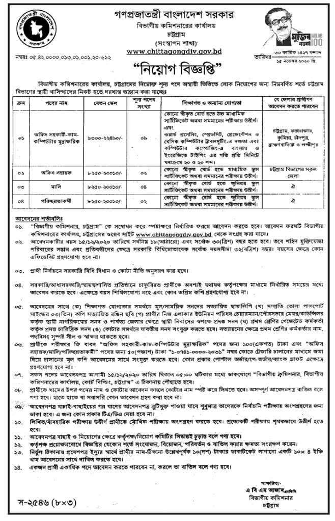 Chattogram Divisional Commissioner's Office Job Circular 2020