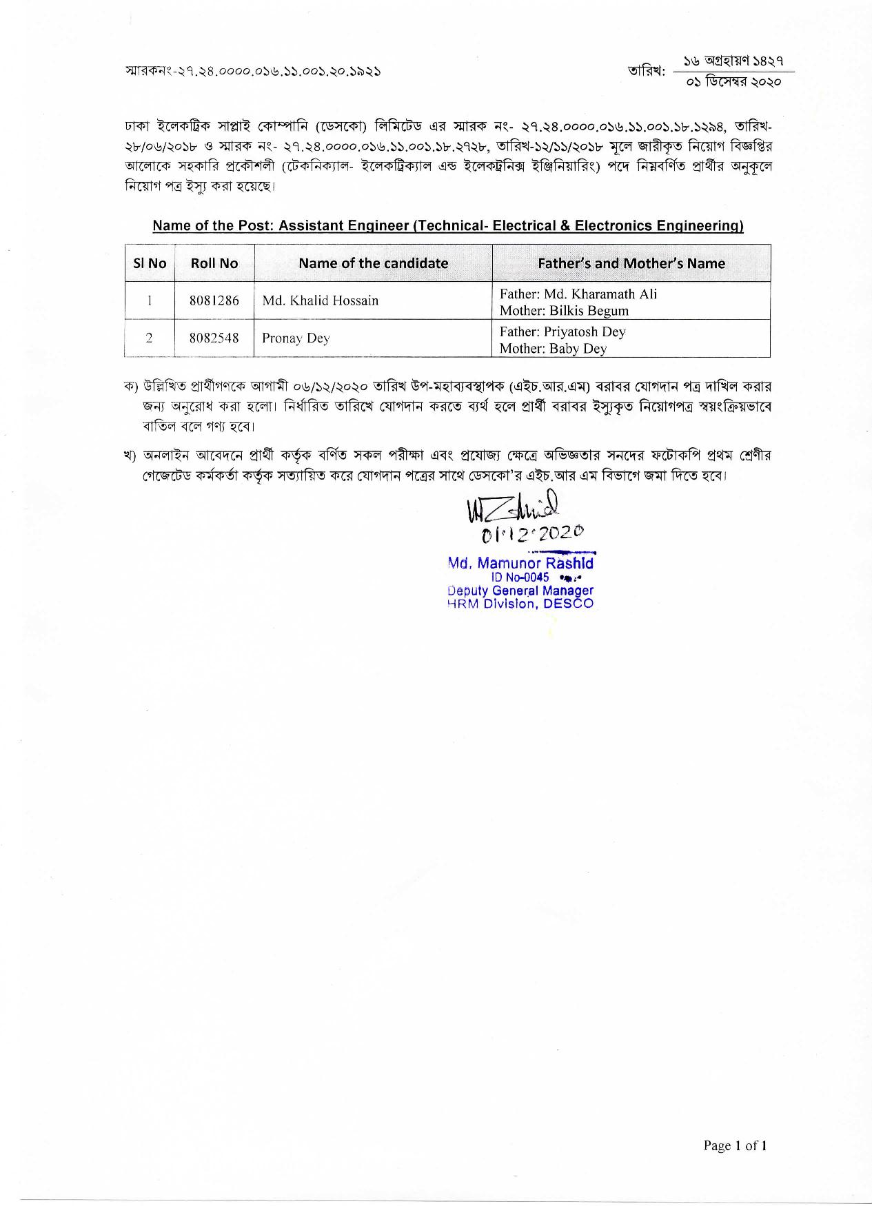 Dhaka Electric Supply Company Limited Exam result 2020