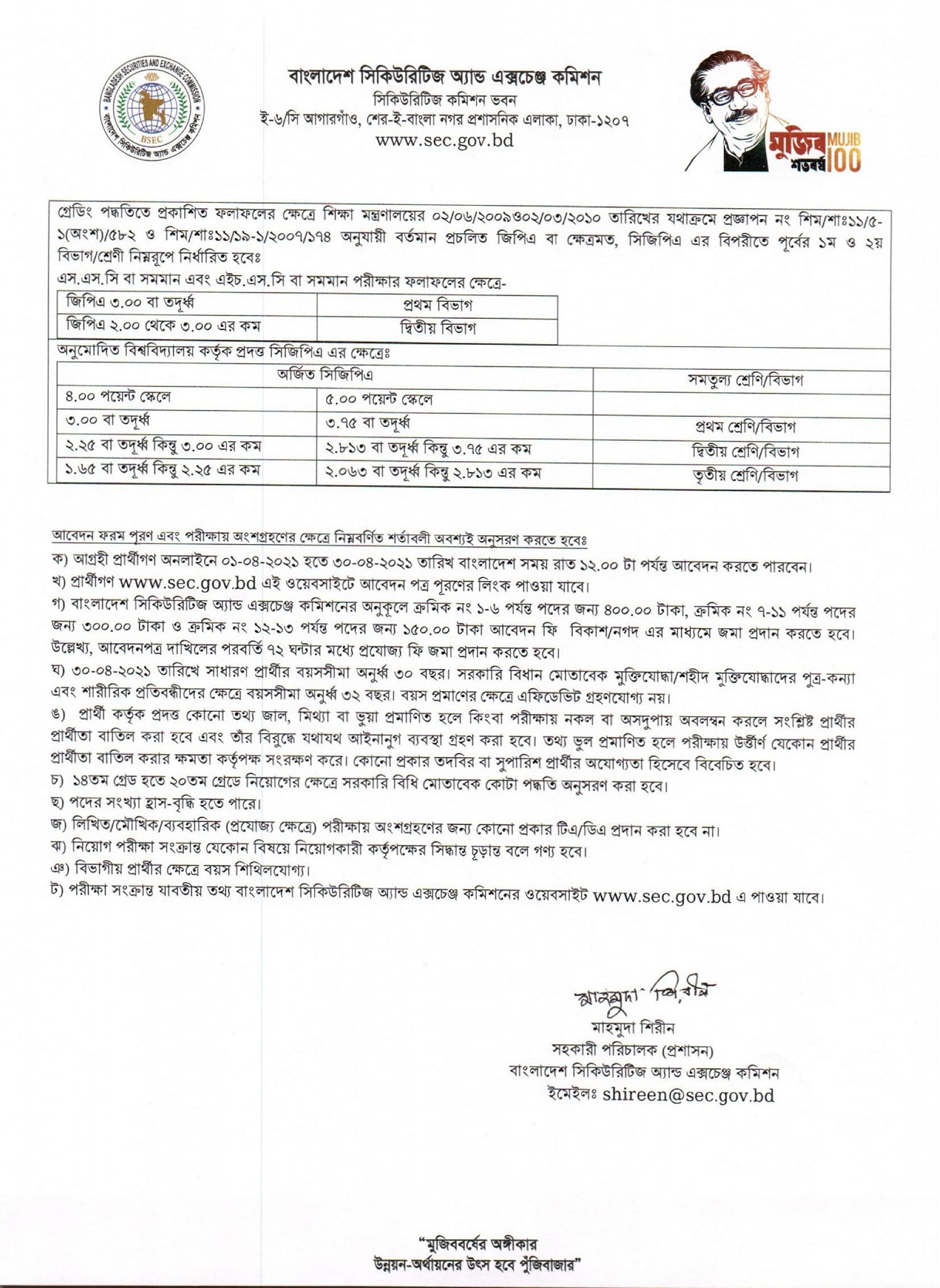 Bangladesh Securities and Exchange Commission Job Circular 2021