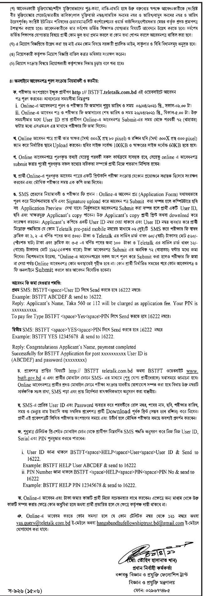 Bangabandhu Science and Technology Fellowship Trust Job Circular 2021