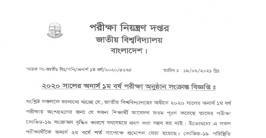 Honours 1st year Exam Date Published